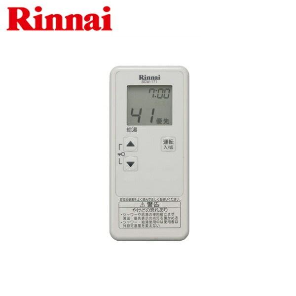 リンナイ[RINNAI]ふろ給湯器用増設リモコンSCW-171