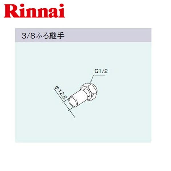 RINNAI-UF-122-3-8-2P 国内正規総代理店アイテム UF-122-3 いよいよ人気ブランド 8-2P リンナイ RINNAI 8ふろ継手 浴槽まわり関連3