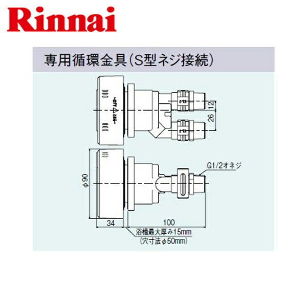[UF-MB1200SP]リンナイ[RINNAI]美・白湯専用オプション専用循環金具[S型ネジ接続]