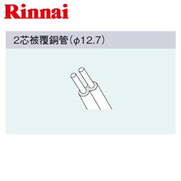 [UF-PT-10]リンナイ[RINNAI]浴槽まわり関連2芯被覆銅管(Φ12.7)