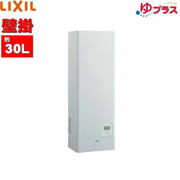 [EHPN-KWA30ECV1]リクシル[LIXIL/INAX]小型電気温水器[壁掛スーパー節電タイプ30L][AC100V]