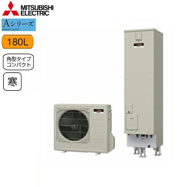 [SRT-S182]三菱電機[MITSUBISHI]コンパクトエコキュート[フルオート追いだき180L][Sシリーズ・角型][送料無料]