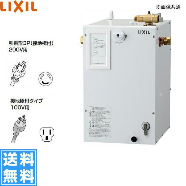 [EHPN-CA12S2]リクシル[LIXIL/INAX]小型電気温水器[適温出湯12L・100Vタイプ][送料無料]