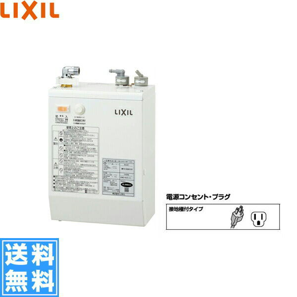 リクシル[LIXIL/INAX]小型電気温水器[壁掛適温出湯3L]EHPN-CA3S2[送料無料]