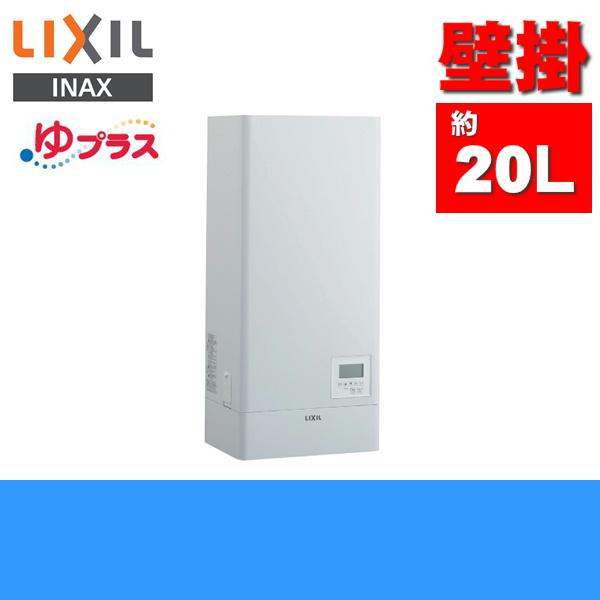 [EHPN-KWB20ECV1]リクシル[LIXIL/INAX]小型電気温水器[壁掛スーパー節電タイプ20L][単相200V]