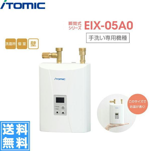 [EIX-05A0]イトミック[ITOMIC]瞬間式小型電気温水器[壁掛型・単相200V]【送料無料】, 銀座 東京フラワー:b120b67c --- officewill.xsrv.jp