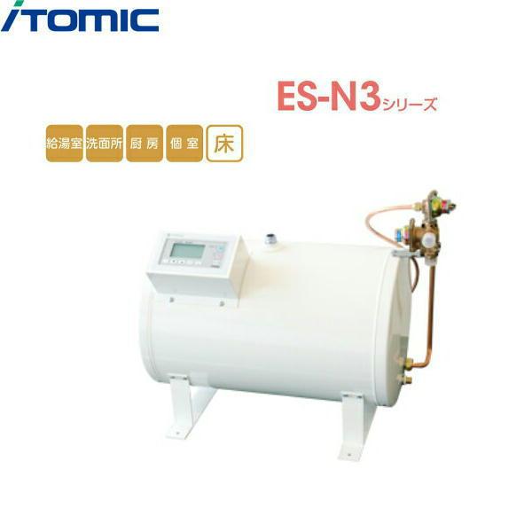 [ES-40N3B]イトミック[ITOMIC]小型電気温水器[ES-N3シリーズ][貯湯量40L]【送料無料】