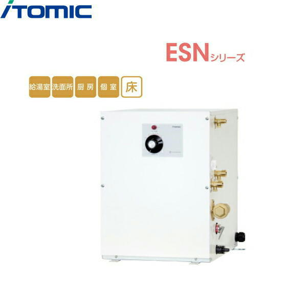 [ESN30A(R/L)X220C0]イトミック[ITOMIC]小型電気温水器[ESNシリーズ][操作部A・単相200V・2,0Kw・30L]【送料無料】