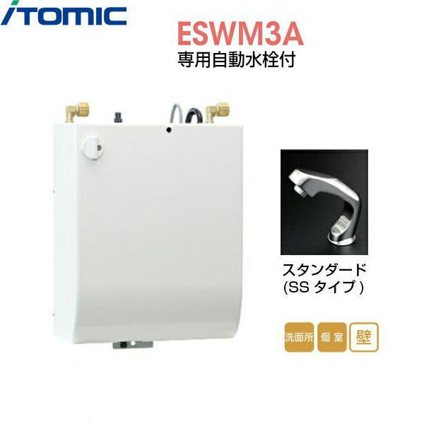 [ESWM3ASS206A0]イトミック[ITOMIC]小型電気温水器[ESWM3シリーズ]専用自動水栓付[壁掛型・貯湯量3L]【送料無料】, 松浦市:74f0c2d0 --- officewill.xsrv.jp