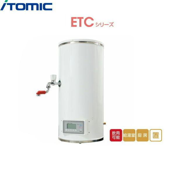 [ETC12BJS207C0]イトミック[ITOMIC]小型電気温水器[ETCシリーズ][置台型・単相200V・0,75Kw・12L][送料無料]