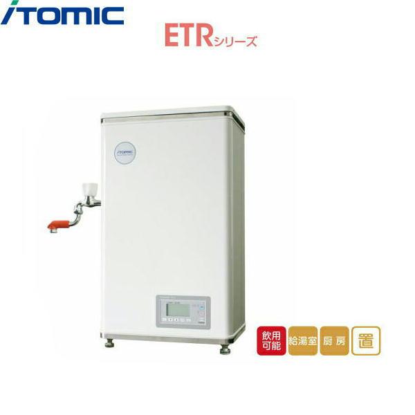 [ETR12BJ□207C0]イトミック[ITOMIC]小型電気温水器[ETRシリーズ][置台型・単相200V・0,75Kw・12L][送料無料]