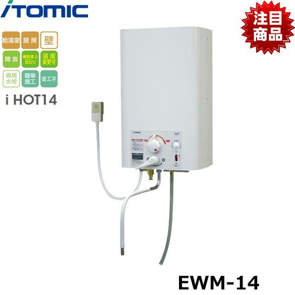[EWM-14]イトミック[ITOMIC]壁掛電気温水器[iHOT14][壁掛型・貯湯量14L][送料無料]