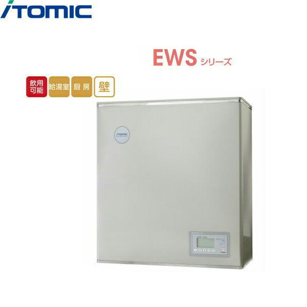 [EWS20CNN215B0]イトミック[ITOMIC]小型電気温水器[EWSシリーズ][壁掛型・単相200V・1,5Kw・20L]【送料無料】