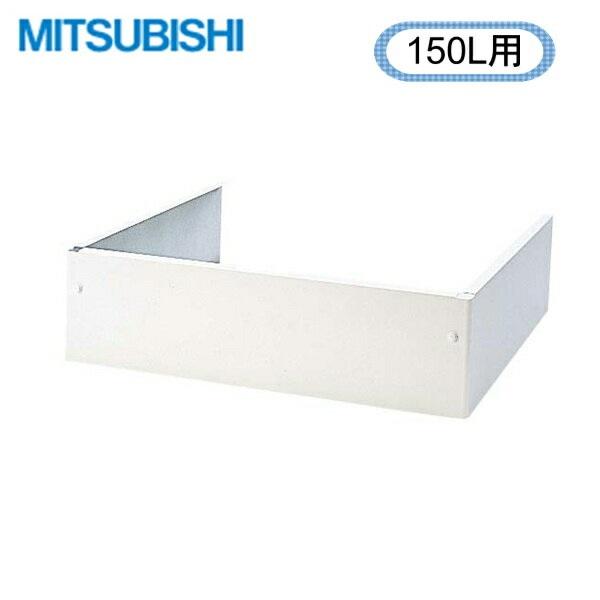 MITSUBISHI-GT-D150C GT-D150C 三菱電機 MITSUBISHI 日本全国 送料無料 人気ブレゼント 給湯専用タイプ用 電気温水器 150L用 脚部カバー