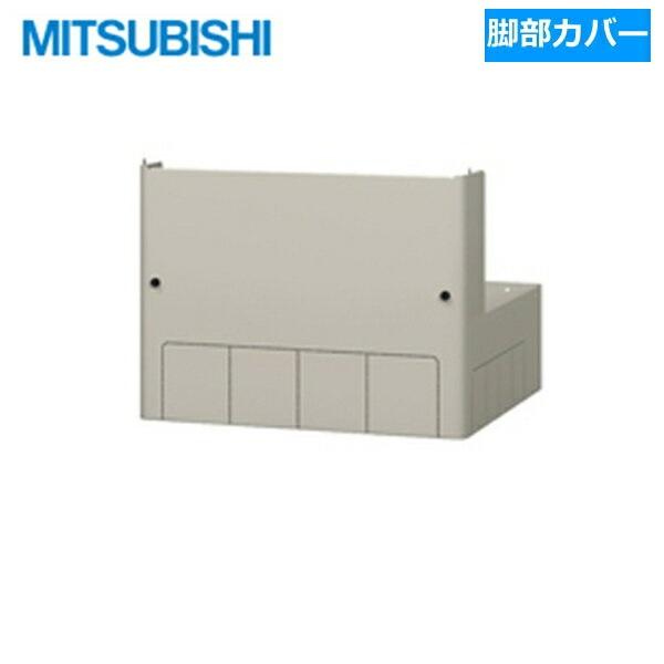 MITSUBISHI-GT-L550B GT-L550B 三菱電機 MITSUBISHI 商品追加値下げ在庫復活 550L用脚部カバー お得
