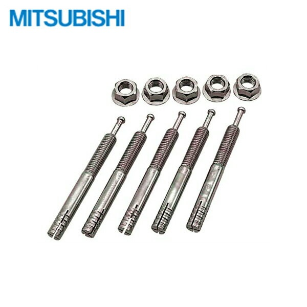 [GZ-B3F]三菱電機[MITSUBISHI]電気温水器[給湯専用タイプ用]アンカーボルト(脚固定用)