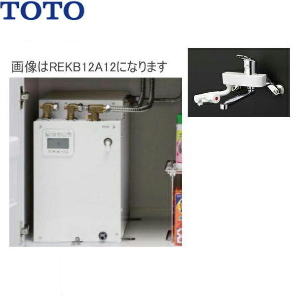 [REKB25A22SW35D]TOTO湯ぽっと[パブリック飲料・洗い物用]据え置きタイプ[壁付水栓タイプ・自動給排水][送料無料]