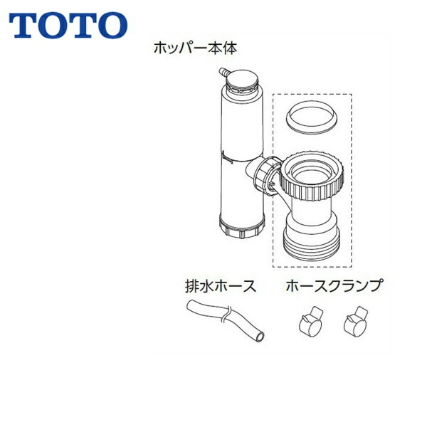 TOTO先止め式電気温水器用密閉式排水ホッパーRHE98H-50N