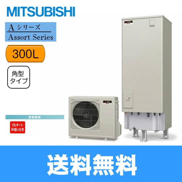[SRT-W303D]三菱電機[MITSUBISHI]エコキュート[フルオートW追いだき・300L][Aシリーズ・角型]【送料無料】