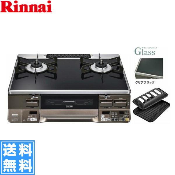 [RTS65AWG36R2NG-DB(L/R)]リンナイ[RINNAI]テーブルコンロ[LAKUCIEPRIMEラクシエプライム]水無両面焼グリル[送料無料]