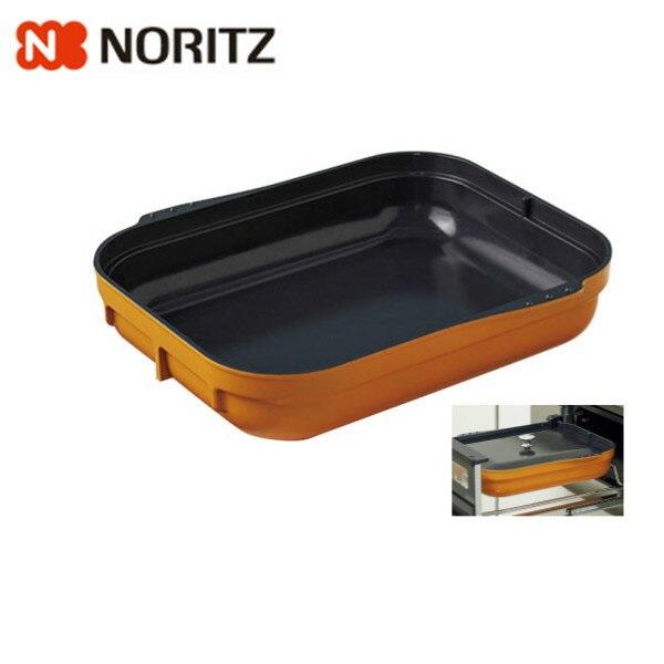 [DP0140]ノーリツ[NORITZ]専用キャセロール[マルチグリル用調理オプション]