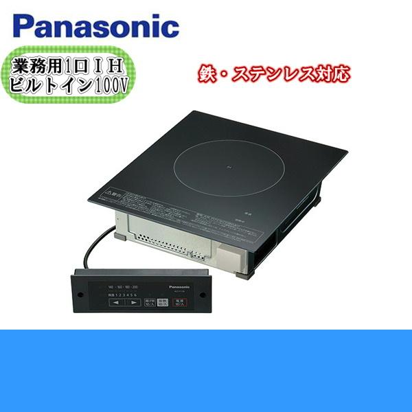 パナソニック[Panasonic]IHクッキングヒーター業務用1口単相100V[ブラック]KZ-F11B【送料無料】