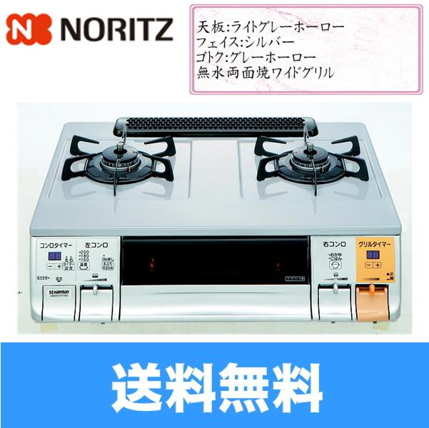 ノーリツ[NORITZ]テーブルコンロ[ホーロートップ]無水両面焼ワイドグリルNLW2266TQ2SI【送料無料】