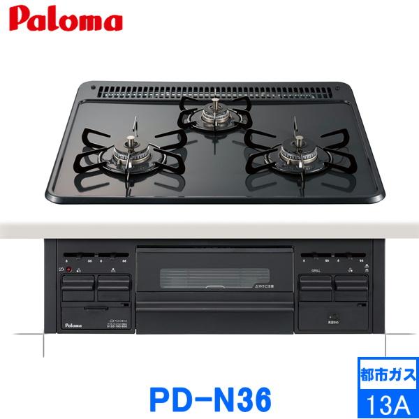 [PD-N36/13A]パロマ[Paloma]ビルトインコンロ[スタンダードタイプ]60cm[都市ガス限定]水なし片面焼[送料無料]