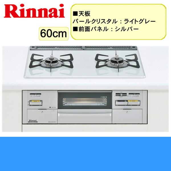 リンナイ[RINNAI]ビルトインコンロRS21W8K12T-V(L/R)[60cm幅][SAFULLセイフル]水無し両面焼き[3V乾電池タイプ]【送料無料】