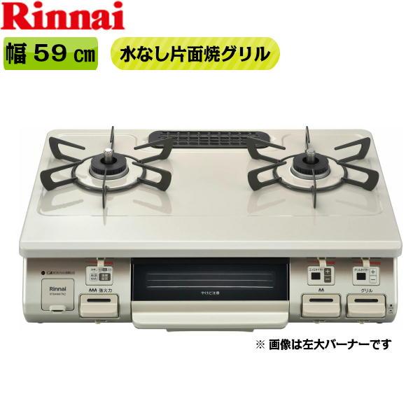 [RT64MH7R2-CL-13A]リンナイ[RINNAI]テーブルコンロ[ワンピーストップ]水無片面焼グリル[左大バーナー・都市ガス][送料無料]