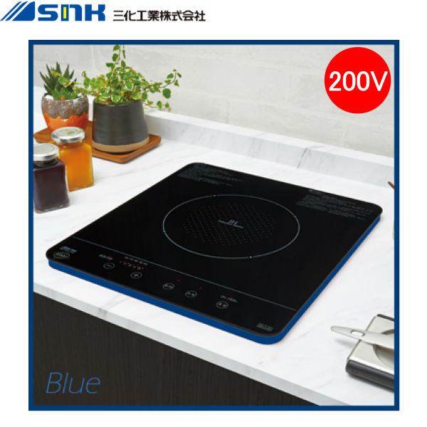 [SIH-BH213A-BL]三化工業IHクッキングヒーター[ビルトイン1口][200V][ブルー][送料無料]
