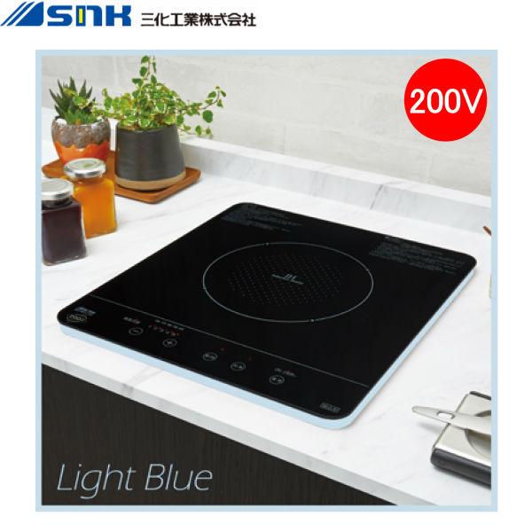 [SIH-BH213A-LB]三化工業IHクッキングヒーター[ビルトイン1口][200V][ライトブルー][送料無料]
