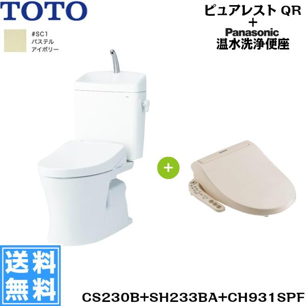 [CS230B-SH233BA-CH931SPF]TOTOピュアレストQR+温水洗浄便座[アイボリー][床排水/手洗付/排水芯200mm]【送料無料】