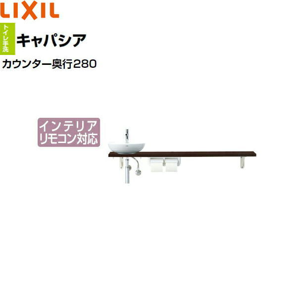 [YN-ABLECXKXHPX]リクシル[LIXIL/INAX]トイレ手洗い[キャパシア][奥行280mm][左仕様][壁給水・床排水][送料無料]