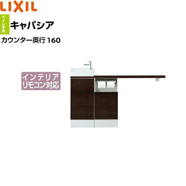 [YN-AKREABKXHEX]リクシル[LIXIL/INAX]トイレ手洗い[キャパシア][奥行160mm][右仕様][床排水][送料無料]