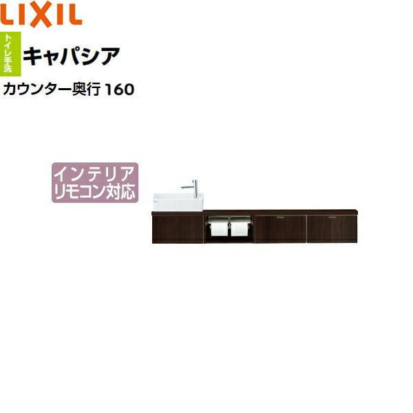 [YN-AKREDEKXHCX]リクシル[LIXIL/INAX]トイレ手洗い[キャパシア][奥行160mm][右仕様][壁給水・壁排水][送料無料]