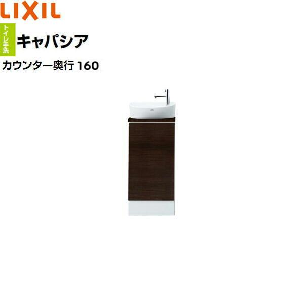 [YN-ALRAAAXXHJX]リクシル[LIXIL/INAX]トイレ手洗い[キャパシア][奥行160mm][右仕様][壁排水][送料無料]