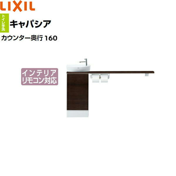 [YN-ALLEAAKXHEX]リクシル[LIXIL/INAX]トイレ手洗い[キャパシア][奥行160mm][左仕様][床排水][送料無料]