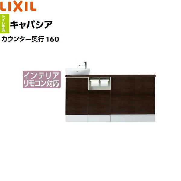 [YN-ALLEAEKXHJX]リクシル[LIXIL/INAX]トイレ手洗い[キャパシア][奥行160mm][左仕様][壁排水][送料無料]
