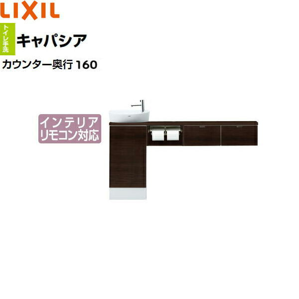 [YN-ALLEBEKXHEX]リクシル[LIXIL/INAX]トイレ手洗い[キャパシア][奥行160mm][左仕様][床排水][送料無料]