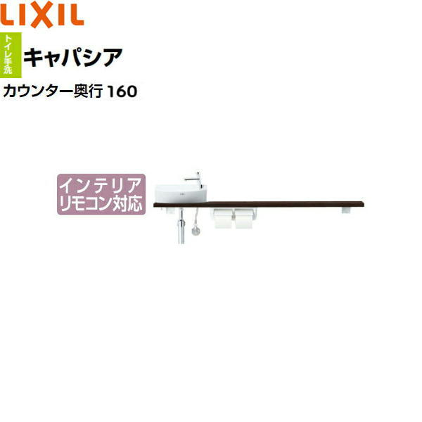[YN-ALLECXKXHPX]リクシル[LIXIL/INAX]トイレ手洗い[キャパシア][奥行160mm][左仕様][壁給水・床排水][送料無料]