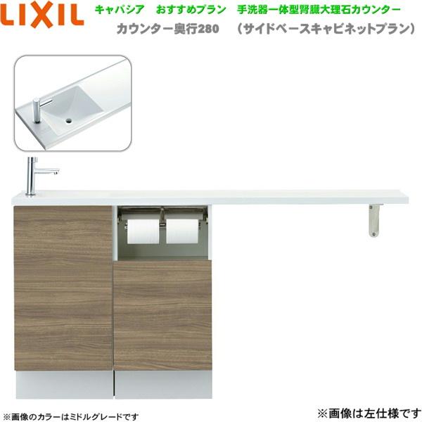 送料込 INAX-AN-ACLEABKXHJX AN-ACLEABKXHJX リクシル 2020新作 LIXIL INAX 左仕様 壁排水 激安セール キャパシア 奥行280mm トイレ手洗い 送料無料