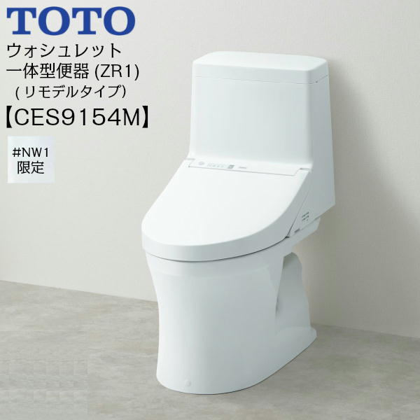 [CES9154M]TOTOウォシュレット一体型便器[ZR1シリーズ][#NW1/ホワイト限定][手洗無し・床排水(リモデル)][送料無料]
