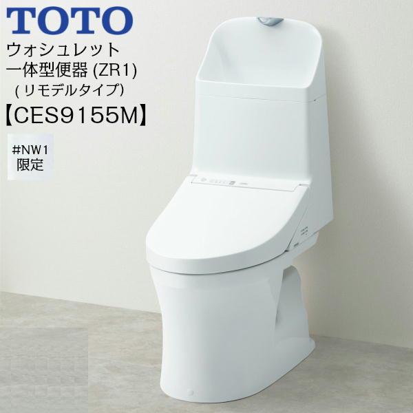 [CES9155M]TOTOウォシュレット一体型便器[ZR1シリーズ][#NW1/ホワイト限定][手洗付き・床排水(リモデル)][送料無料]