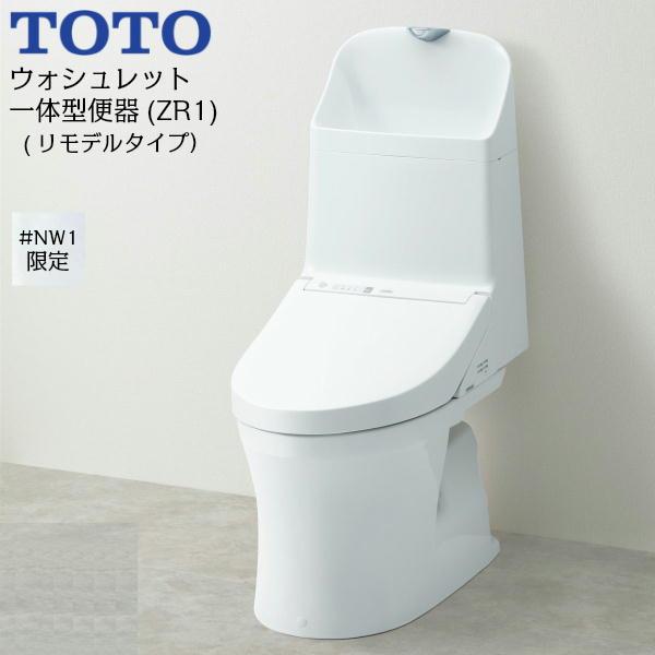 [CES9155PX]TOTOウォシュレット一体型便器[ZR1シリーズ][#NW1/ホワイト限定][手洗付き・壁排水(リモデル)][送料無料]