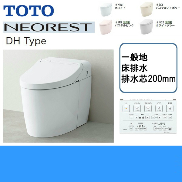 [CES9565]TOTOネオレスト[DH1]ウォシュレット一体形便器[床排水・排水心200mm]【送料無料】