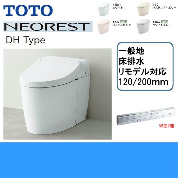 [CES9565FW]TOTOネオレスト[DH1]ウォシュレット一体形便器[床排水・リモデル対応120/200mm・スティックリモコン]【送料無料】