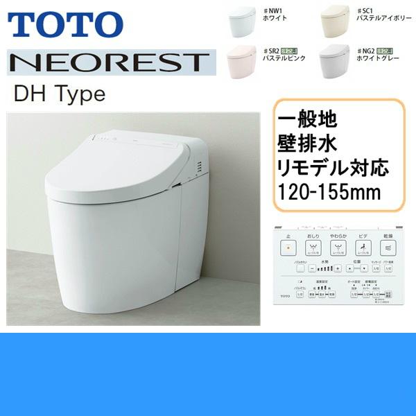 [CES9575PX]TOTOネオレスト[DH2]ウォシュレット一体形便器[壁排水・リモデル対応120-155mm]【送料無料】