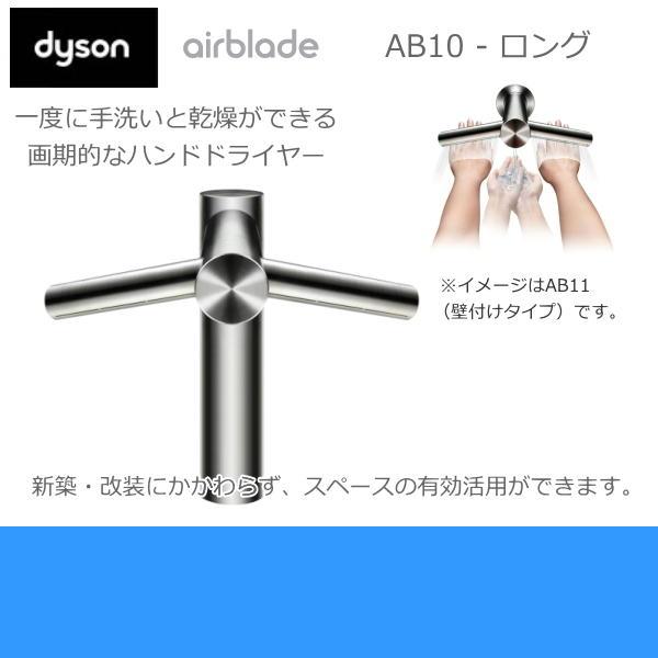 ダイソン[Dyson]ハンドドライヤー付水栓airblade tap[エアブレードロングタイプ]AB10【送料無料】