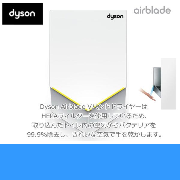 ダイソン[Dyson]ハンドドライヤーairblade V[エアブレードV]AB12[ホワイト]【送料無料】